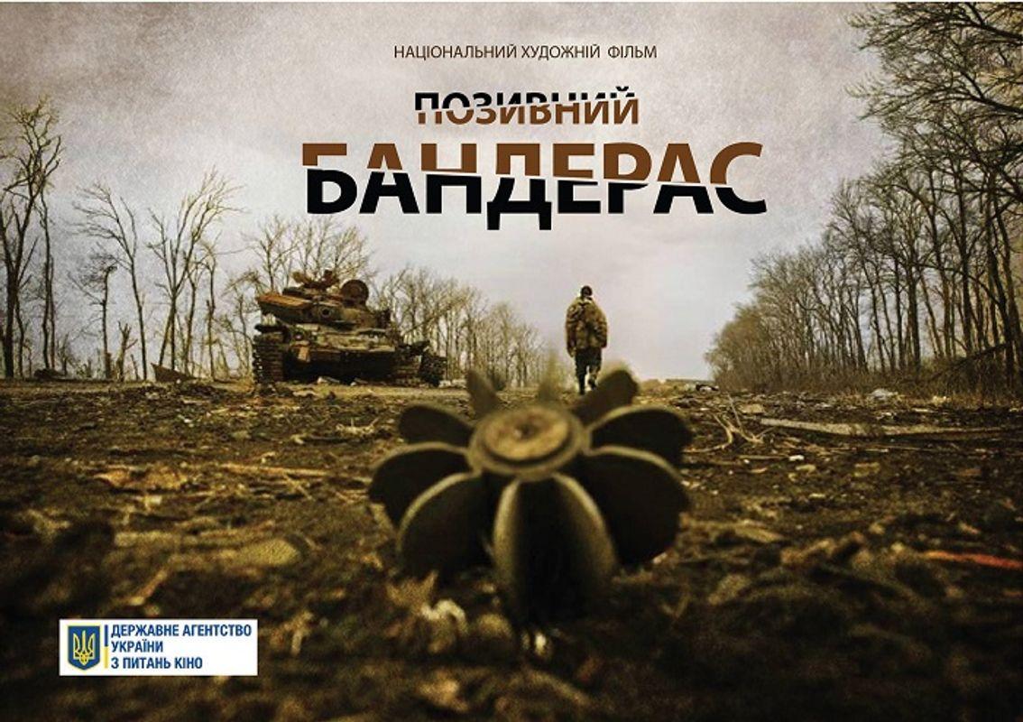 Оприлюднено трейлер українського детективного екшену Позивний Бандерас