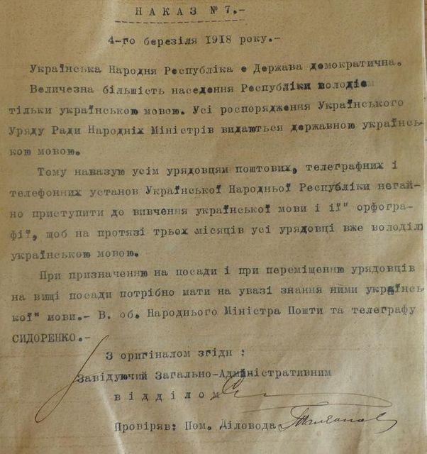 Як 100 років тому українська мова отримала статус державної та чому з цього виграли бізнесмени