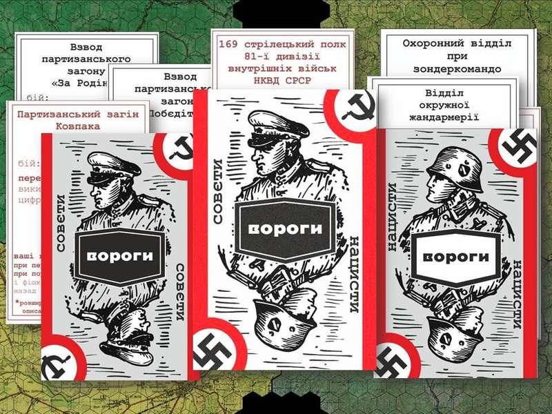 Українцям запропонують вступити в УПА і повоювати проти нацистів і НКВС