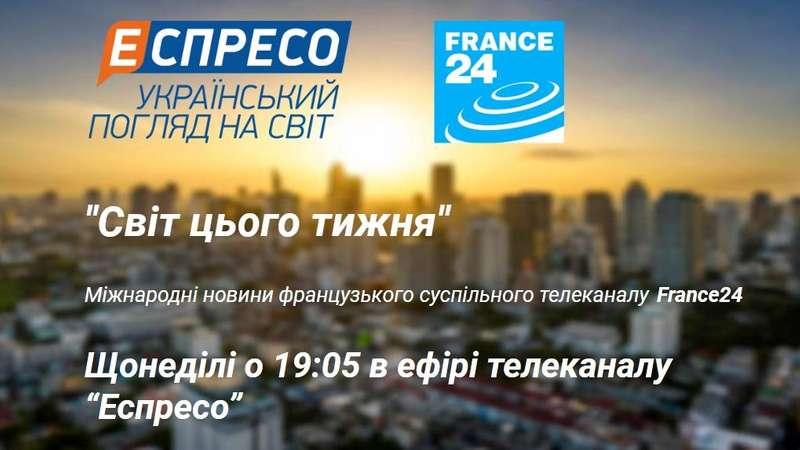 На каналі Еспресо стартує програма Світ цього тижня від France24