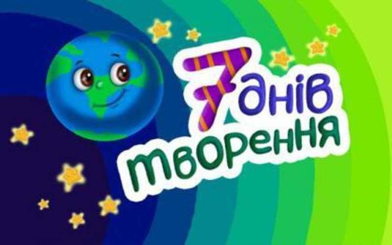 УГКЦ створила інтерактивні ігри для дітей