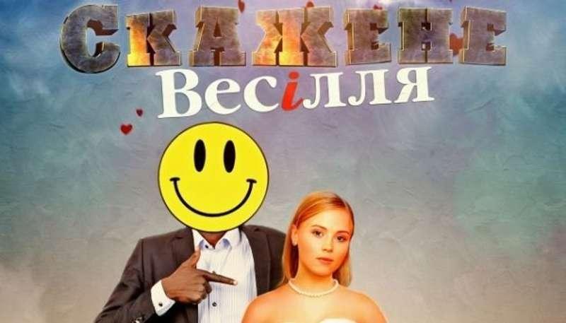 Українська комедія встановила новий рекорд