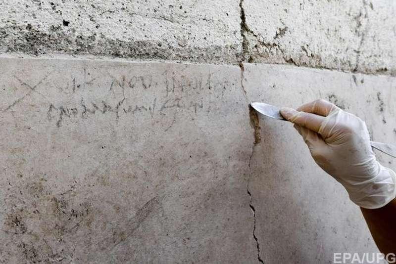 Ця знахідка допомогла з'ясувати дату виверження Везувію, що зруйнувало Помпеї