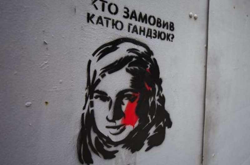 Активісти влаштували скандал на брифінгу з приводу смерті Катерини Гандзюк