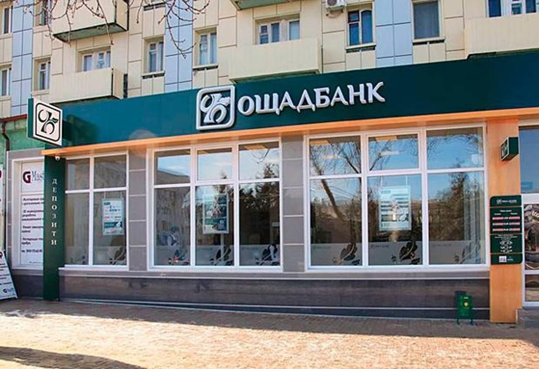 Державний Ощадбанк вважає себе філією Сбєрбанку Росії?
