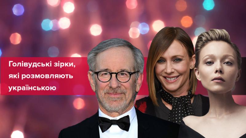 5 найяскравіших зірок Голлівуду українського походження