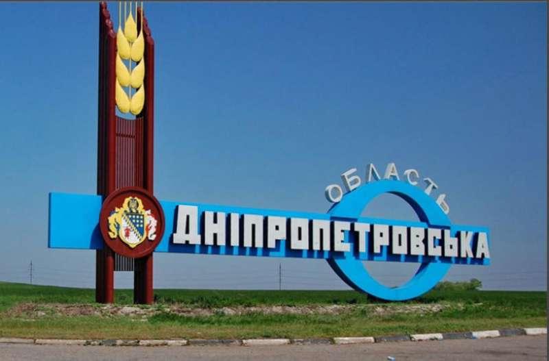 Поки не Січеславська: ВР не підтримала перейменування Дніпропетровської області