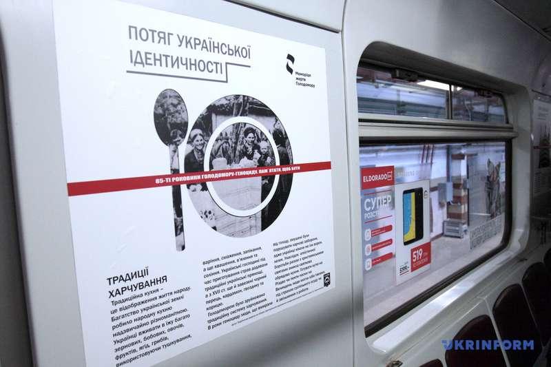 «Потяг української ідентичності» курсуватиме столичним метро