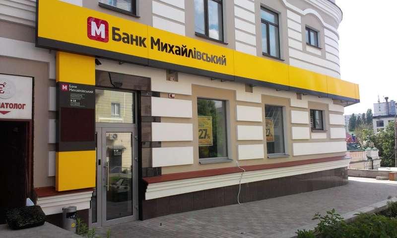 Розкрадання банку Михайлівський: прокуратура направила до суду обвинувачення щодо керівників