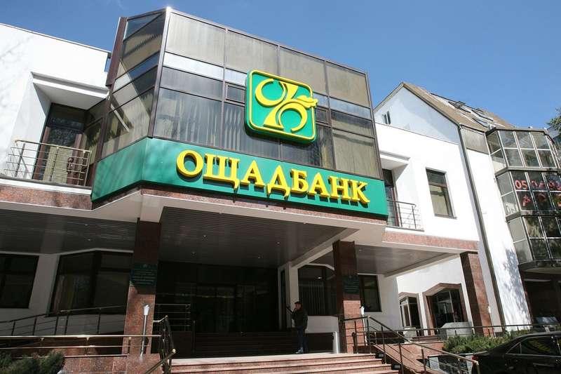 Росія відмовилася заплатити Ощадбанку 1,3 мільярда доларів