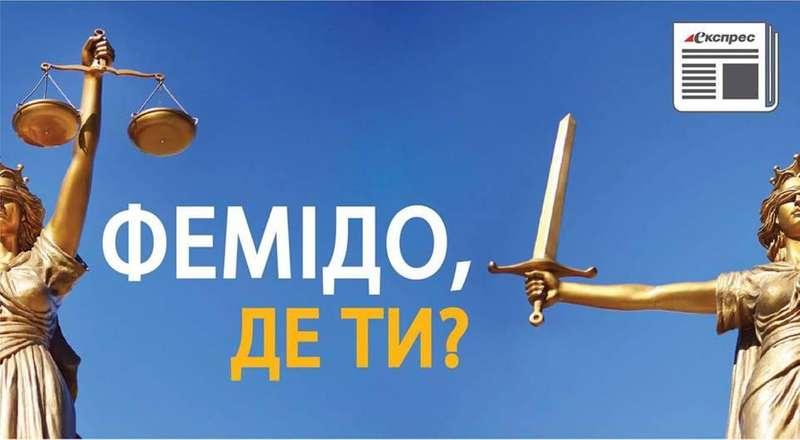 Судовий колапс в Україні