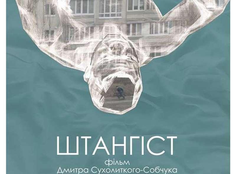 Український фільм отримав чотири нагороди Міжнародного кінофестивалю у Польщі