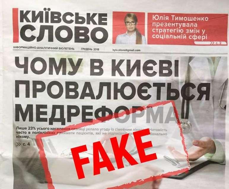 У МОЗ спростували передвиборчі фейки Тимошенко про медреформу
