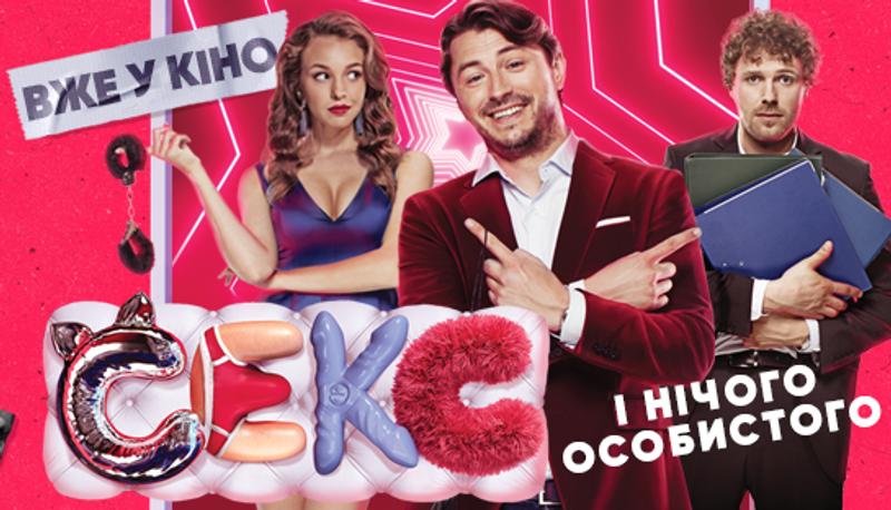 Українська стрічка Секс і нічого особистого за тиждень зібрала 120 тисяч глядачів