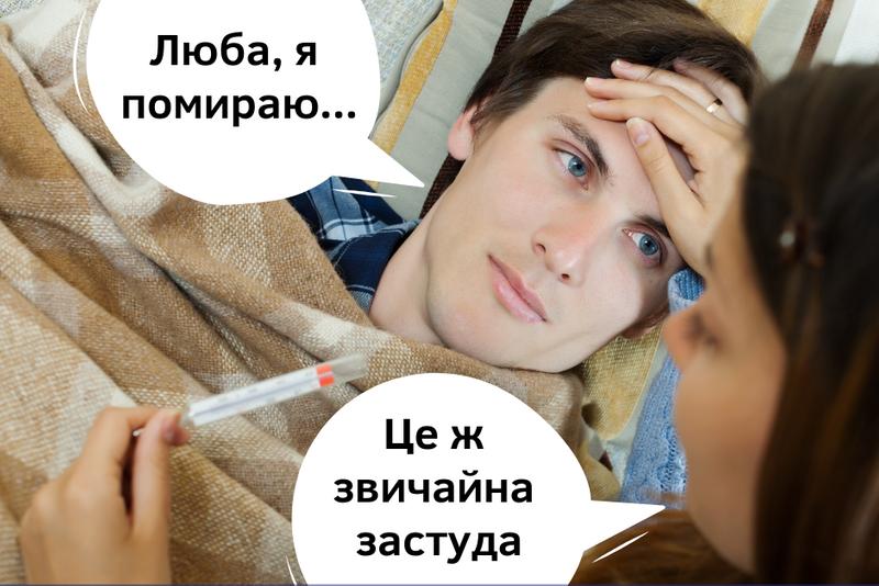 Чоловічий грип існує: Супрун підтвердила популярний міф