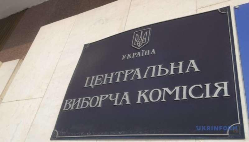 У ЦВК відмовили в реєстрації двох кандидатів у президенти