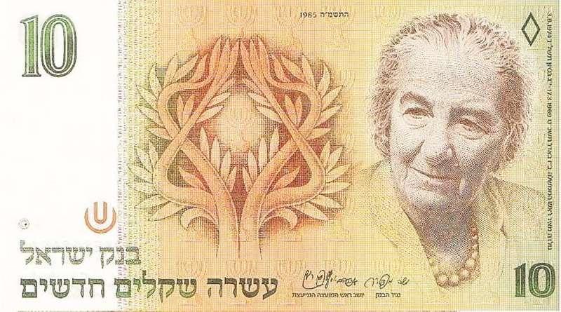 Наші люди — на ізраїльських грошах. Історії видатних єврейських діячів, котрі мають українське коріння