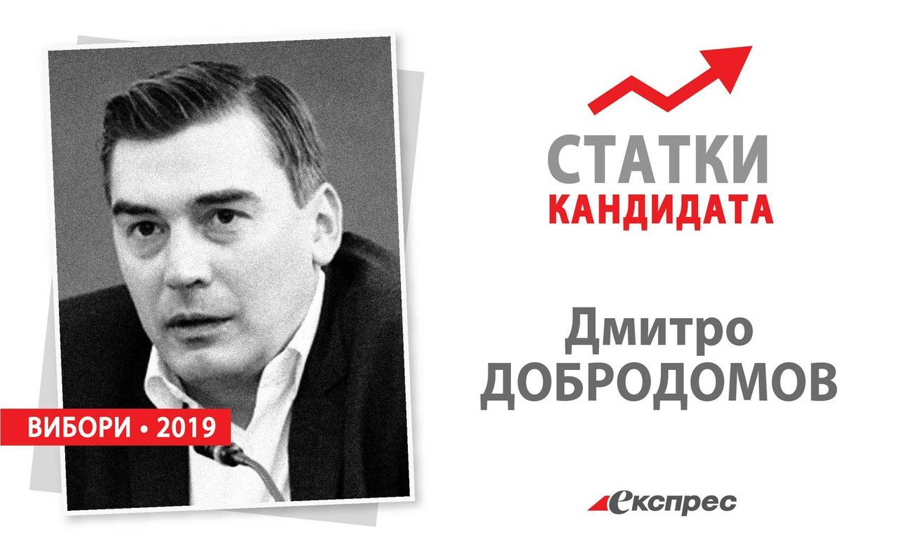 Статки кандидата. Дмитро Добродомовзберігає гроші в дорогоцінних банківських металах