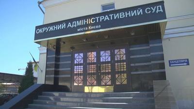 Фото зі сторінки Окружного адмінсуду Києва у Facebook